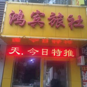 Hotelbilder: Hongbin Guest House, Xianyang