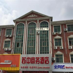 Hotel Pictures: Nantong Suzhong Business Hotel, Rudong