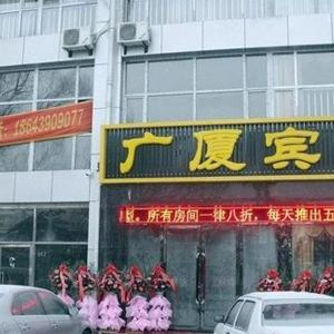 Hotel Pictures: Baishan Guangsha Hotel, Baishan