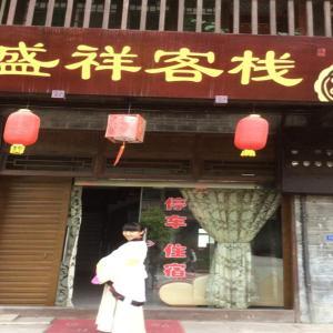 Hotel Pictures: Jianmenguan Sheng Xiang Inn, Jiange