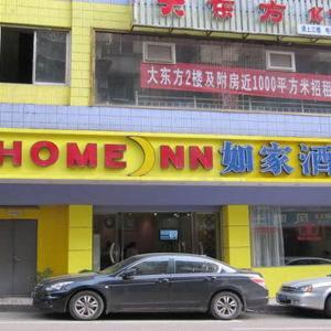 Hotel Pictures: Home Inn Chongqing Wanzhou Gaosuntang Shixian Road, Wanxian