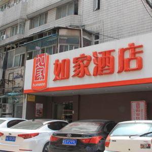 Hotel Pictures: Home Inn Nanjing Xinjiekou Daxinggong Metro Station, Nanjing