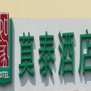Hotel Pictures: Motel Shanghai Pudong Disney Huidong Metro Station, Nanhui