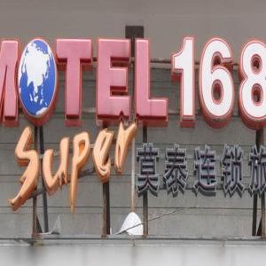 Hotel Pictures: Motel Shangqiu Suiyang Avenue, Shangqiu
