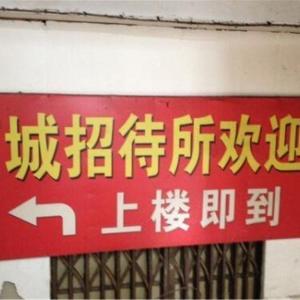 Hotel Pictures: Yueyang Shangcheng Guest House, Yueyang