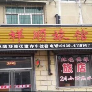 Hotel Pictures: Dongxiangshun Inn, Baishan