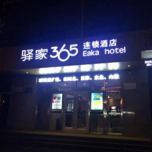 Hotel Pictures: Eaka 365 Hotel Cangzhou Nanpi Middle Jin'gang Road Branch, Nanpi