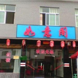 Hotel Pictures: Yibin Xingwen Ruyige Inn, Xingwen