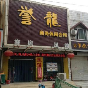 Hotel Pictures: Tengzhou Yulong Business Inn, Tengzhou