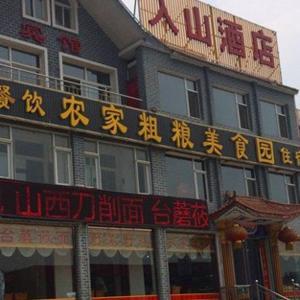 Hotelbilder: Rushan Hotel, Wutai