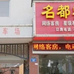 Hotel Pictures: Zhongxiang Mingdu Hotel, Zhongxiang