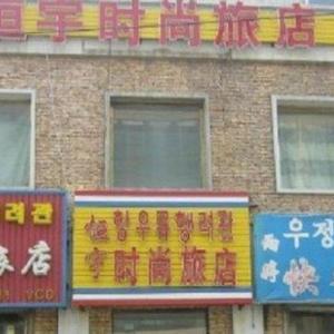 Hotel Pictures: Hengyu Fashion Inn, Yanji