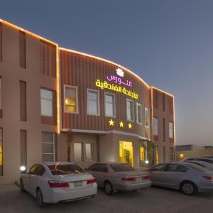 ホテル写真: Al Nawras, ダンマーム