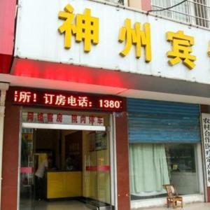 Hotel Pictures: Zhongxiang Shenzhou Inn, Zhongxiang