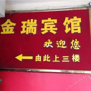 Hotel Pictures: Yueyang Jinrui Guesthouse, Yueyang