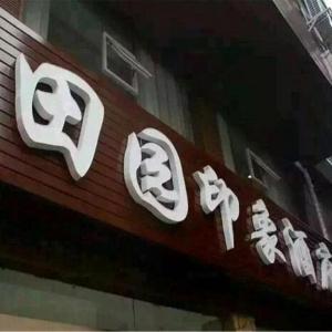 Hotel Pictures: Tianyuan Yinxiang Inn, Ya'an