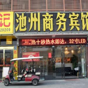 Hotel Pictures: Chizhou Business Inn, Chizhou