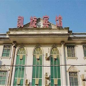 Hotel Pictures: Zhongxiang Kaixuan Inn, Zhongxiang