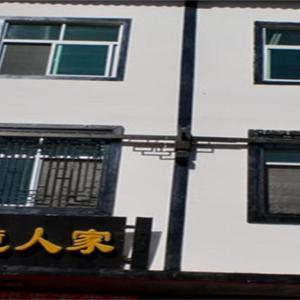 Hotel Pictures: Nanjiang Xianjing Renjia Inn, Nanjiang