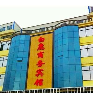 Hotel Pictures: Bailu Business Inn, Xingzi