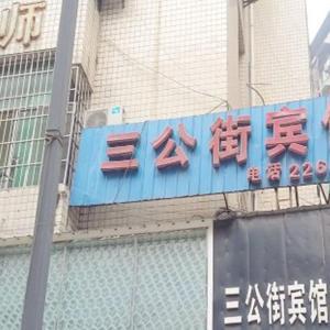 Hotel Pictures: Sangong Street Inn Nanchong, Nanchong