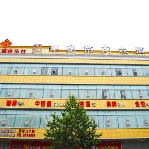 Hotel Pictures: Impression Nanchong Hotel, Nanchong