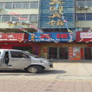 Hotel Pictures: Xinyuan Inn, Erlangmiao