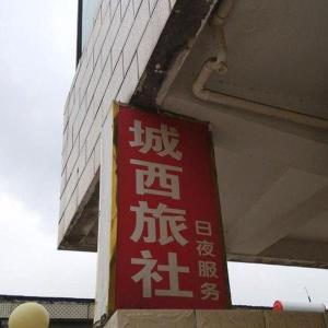 Hotel Pictures: Chengxi Inn, Dantu