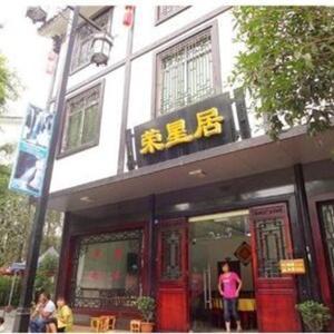 Hotel Pictures: Guangwushan Rongxingju Inn Bazhong, Nanjiang