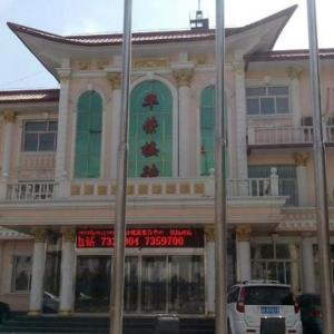 Hotel Pictures: Huarong Tourist Hotel, Laiyuan
