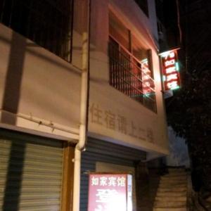 Hotel Pictures: 7 Days Rujia Hotel, Ningqiang