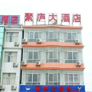 Hotel Pictures: Jiujiang Julu Hotel, Jiujiang