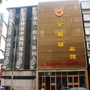 Hotel Pictures: Jindinglu Hotel, Fushun