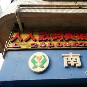 Hotel Pictures: Renren Shuma Inn, Nanchong
