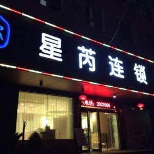 Hotel Pictures: Xingrui Chain Hotel(Xuchang Railway Station Datong), Xuchang