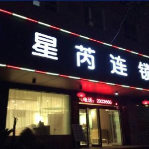 Hotel Pictures: Xingrui Chain Hotel(Xuchang Yuyou Road), Xuchang