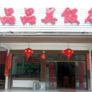 Hotel Pictures: Yingtan Pinpinmei Inn, Guixi