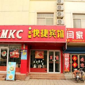 Hotel Pictures: Mingcheng Express Inn, Liaocheng