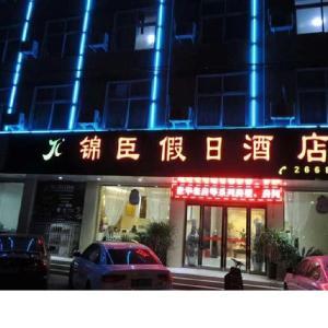 Hotelbilder: Jiecheng Jiari Hotel, Huanglongsi