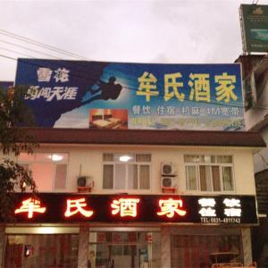 Hotelbilder: Yibin Shu'nan Bamboo Forest Mou's Inn, Changning