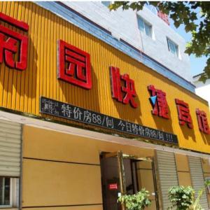 Hotel Pictures: Juyuan Express Inn, Kaifeng