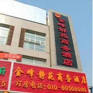 Hotel Pictures: Jinfeng Jingyuan Business Hotel, Tongzhou