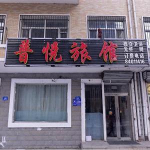 Hotelbilder: Harbin Puyue Inn, Harbin
