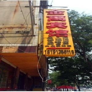 Hotel Pictures: Jin Yu Hotel, Weinan