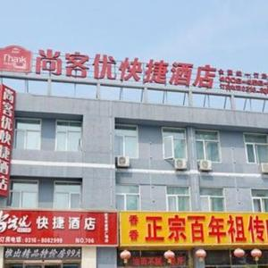 Hotel Pictures: Thankyou Express Hotel Haobainian Furniture Plaza, Xianghe