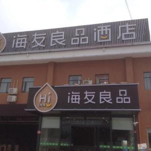Hotel Pictures: Hi Inn Shanghai Fengxian Xidu, Fengxian