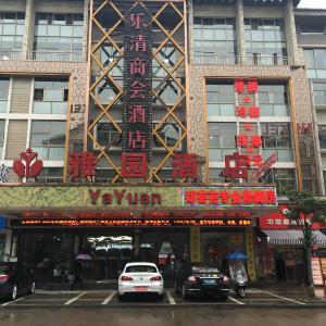 Hotel Pictures: Yayuan Hotel, Yiwu