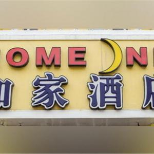 Hotel Pictures: Home Inn Fuzhou Zuohai Park Meifeng, Fuzhou