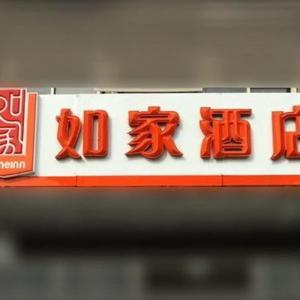 Hotel Pictures: Home Inn Chongqing Hechuan Pedestrian Street, Hechuan