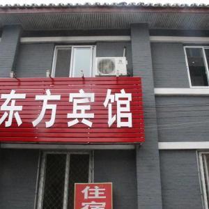Hotel Pictures: Dongfang Inn, Yingjing